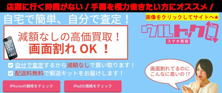 【iPhone買取サイト】ウルトック